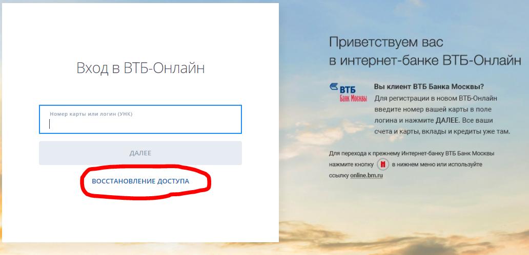 Кнопку «Восстановление доступа» на сайте интернет-банка ВТБ