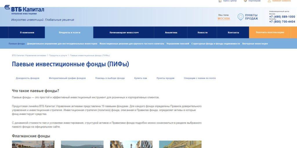 Сайт ВТБ Капитал