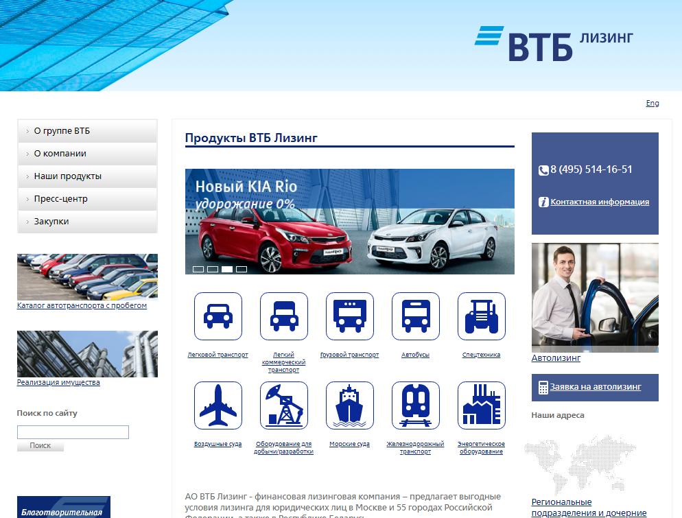 Правила лизинга автотранспортных средств в «ВТБ Лизинг»  процесс ... 5d974a746b1