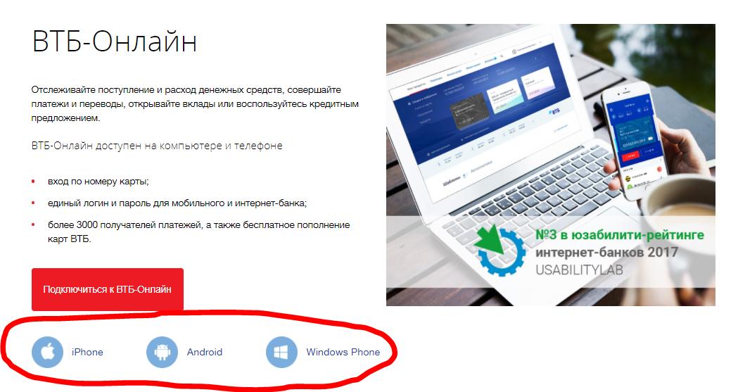 Ссылки для скачивания мобильного приложения на сайте ВТБ