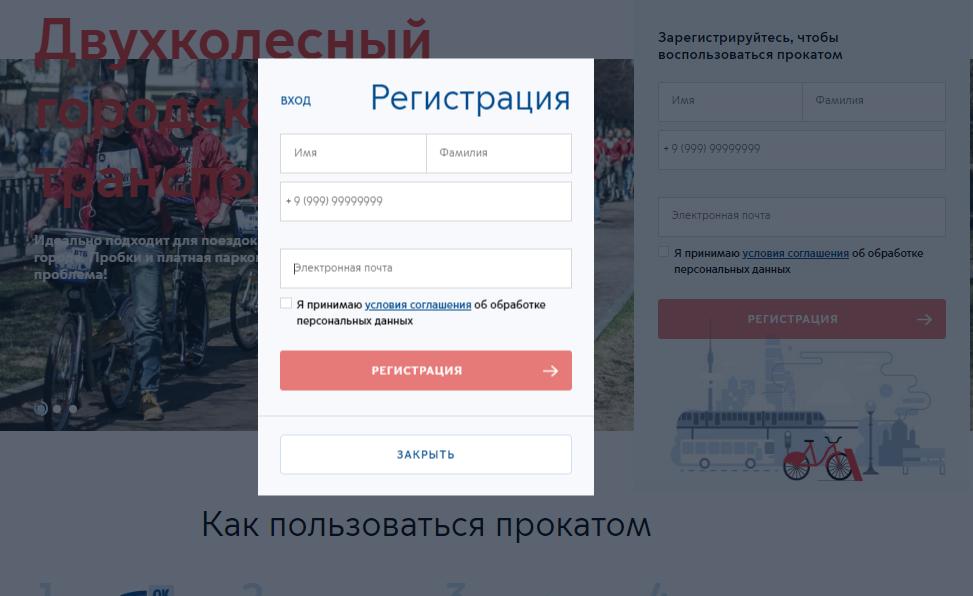 Ввод данных для регистрации на сайте велопроката