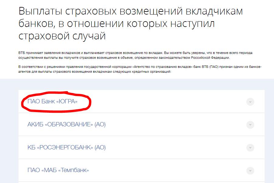 Пункт «банк ЮГРА» на сайте ВТБ