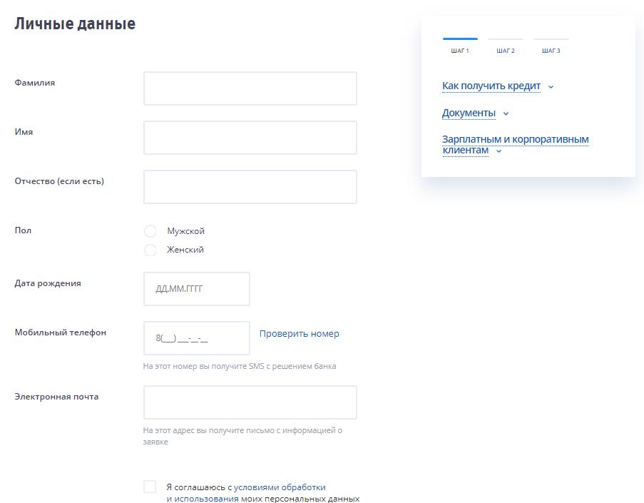 Онлайн заявка на получение кредита в ВТБ банке