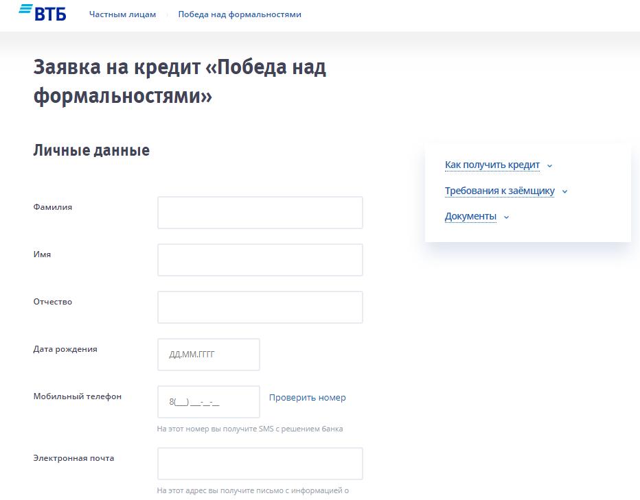 Заявка на кредит «Победа над формальностями» на сайте ВТБ