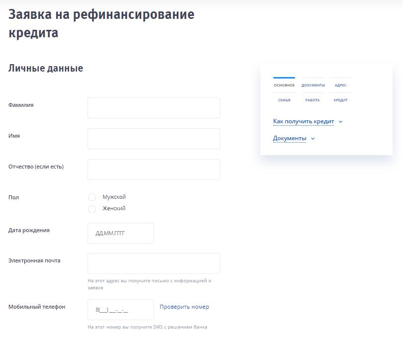 Заявка на рефинансирование кредита на сайте ВТБ
