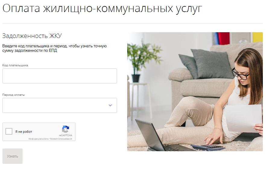 Оплата ЖКУ на сайте ВТБ