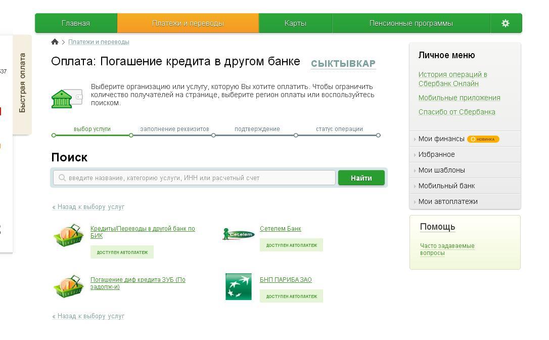 Раздел «Платежи и переводы» на сайте Сбербанк Онлайн