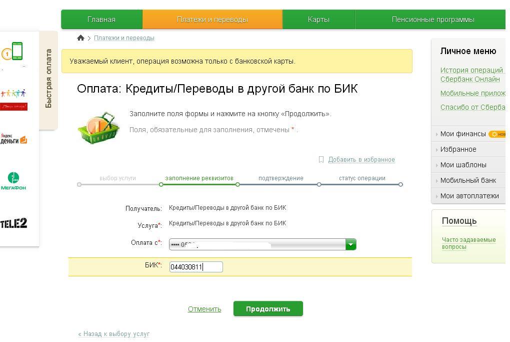 Вкладке «Погашение кредита в другом банке» на сайте Сбербанк Онлайн