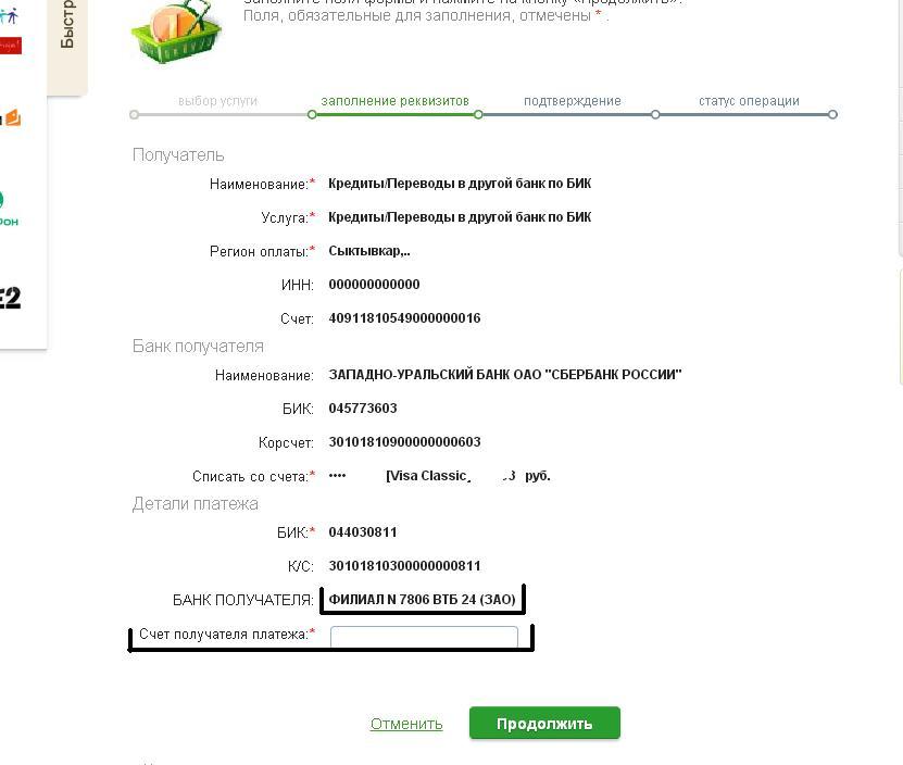 Внесение реквизитов для оплаты кредита в ВТБ на сайте Сбербанк Онлайн