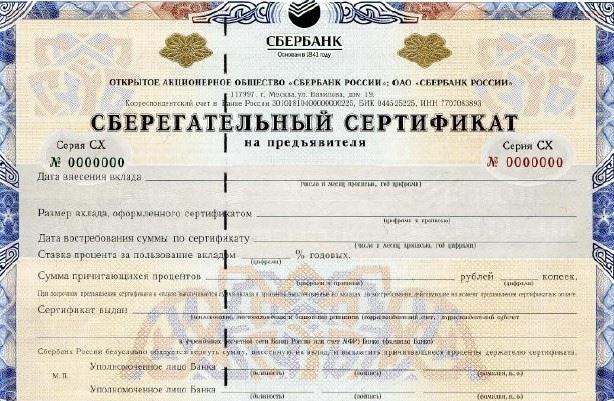 Пример сберегательного сертификата Сбербанка