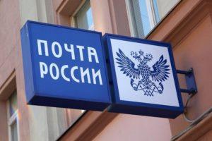 Изображение - Как через интернет оплатить кредит в банке втб 24 201712311136_pochta-rossii-300x200