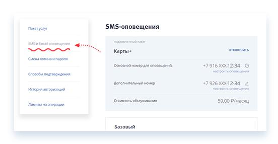 Выберите раздел «SMS- и e-mail-оповещения»