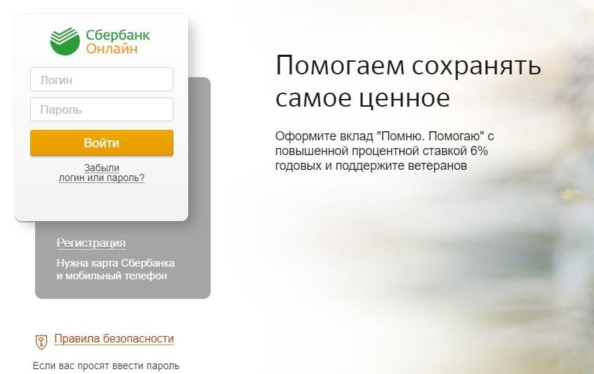 Авторизация в системе Сбербанк Оналйн