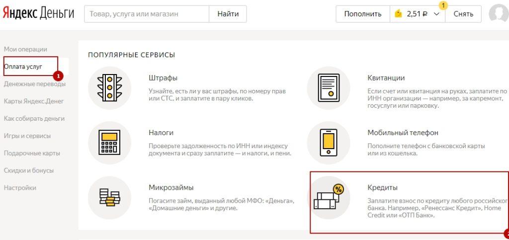 "Раздел ""Кредиты"" на сайте ЯндексДеньги"