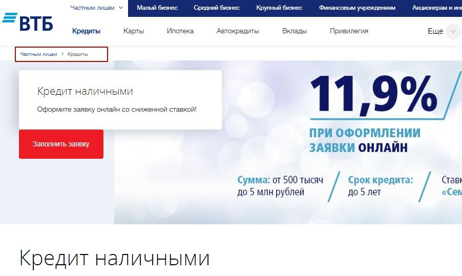 Раздел «Кредит наличными» на сайте ВТБ