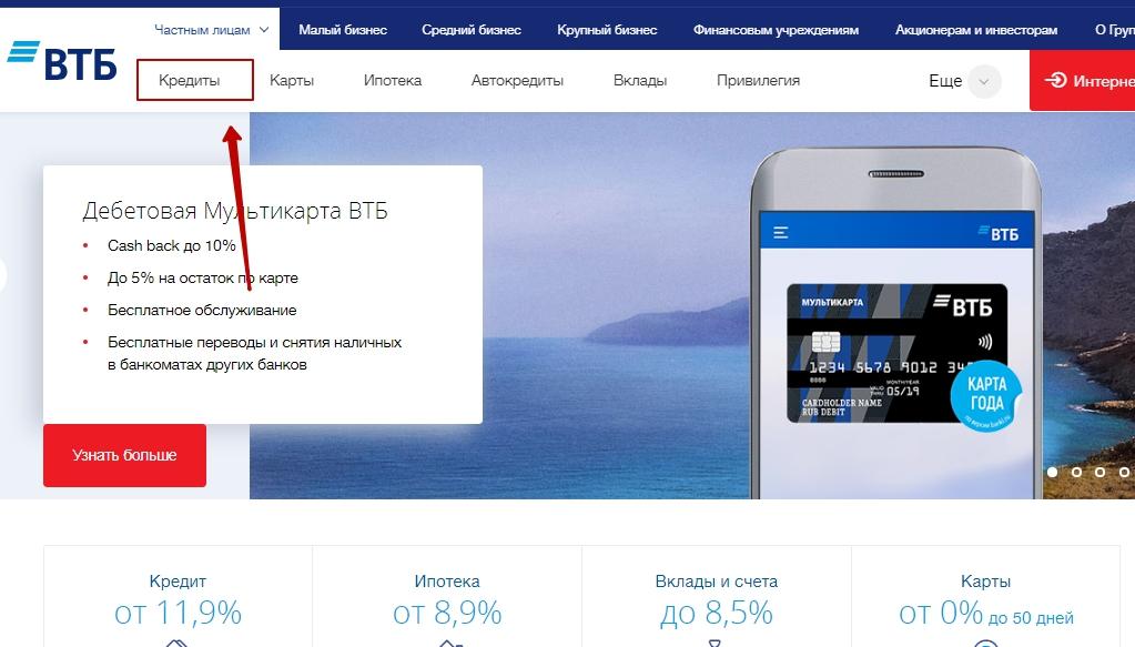 Пункт «Кредиты» на сайте ВТБ