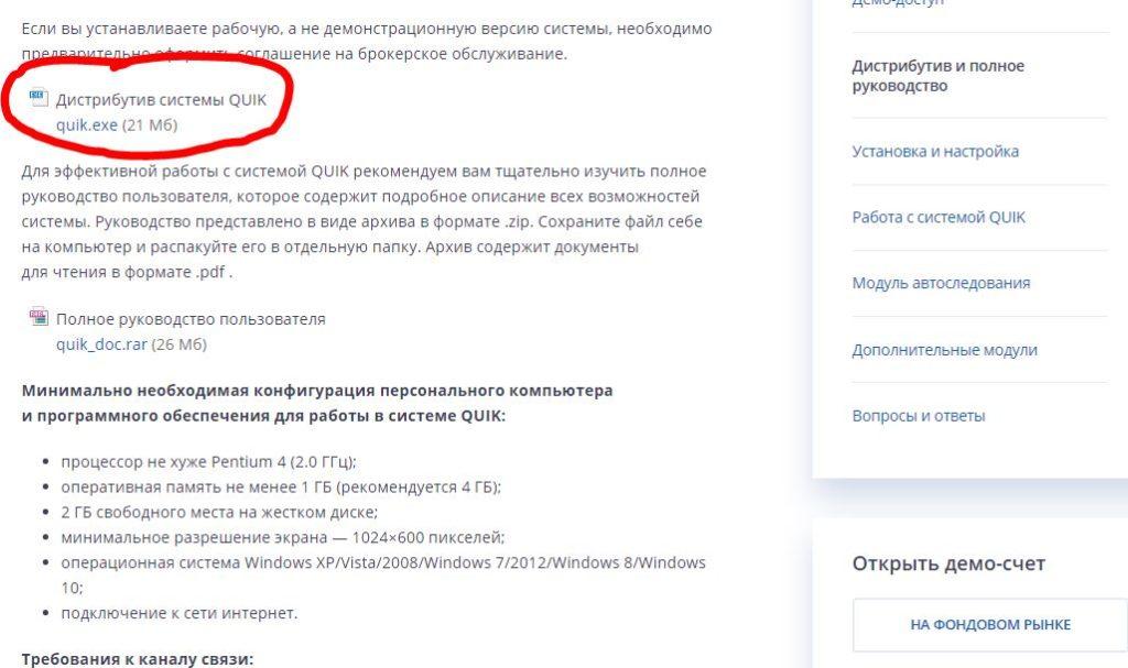 Загрузка установочного файла QUIK