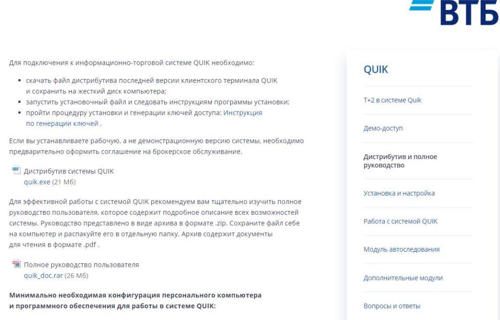 Информация об информационно-торговой системе QUIK
