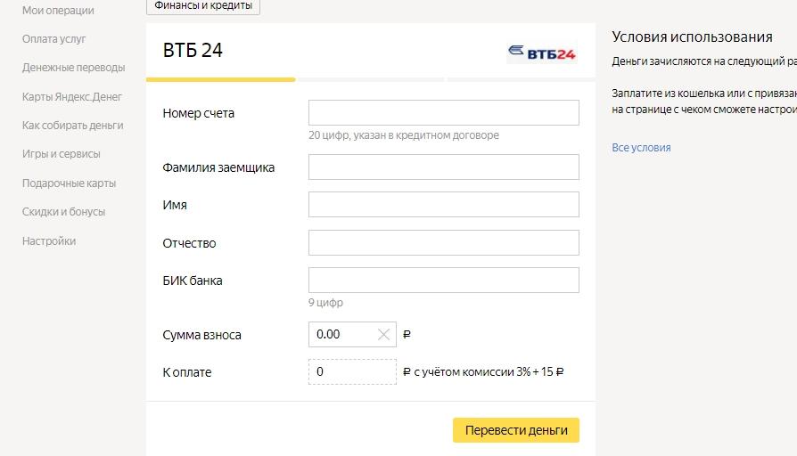 Оплата кредита банка ВТБ на сайте ЯндексДеньги