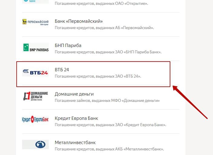 Банк ВТБ в перечне банков на сайте ЯндексДеньги