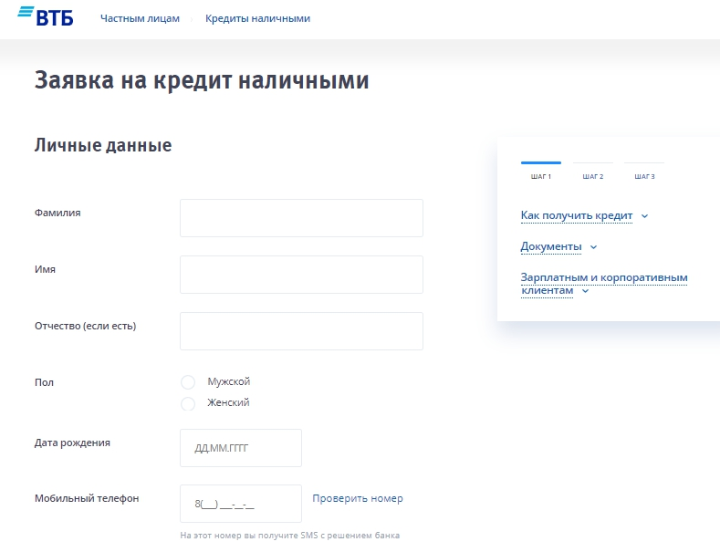 Оформление заявки на сайте ВТБ